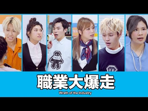 這群人 TGOP│職業大暴走 Wrath of the Industry - YouTube