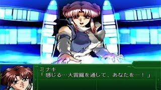 「第3次スーパーロボット大戦α」戦闘演出集:大雷鳳