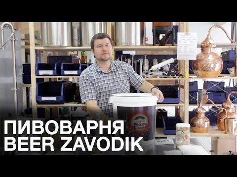 MirBeerTV - Пивоварня Beer Zavodik.