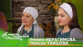 Народная артистка РТ Римма ИБРАГИМОВА с дочерью Лейсан ТАИШЕВОЙ готовят беккены