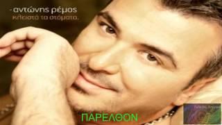 Παρελθόν ~ Αντώνης Ρέμος // Antonis Remos ~ Parelthon