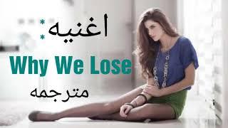 حصريا !!/ اغنيه Why WE Lose مترجمه