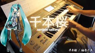 千本桜 VOCALOID 初音ミク トヨタ アクア CMソングをエレクトーンで弾いてみた♪