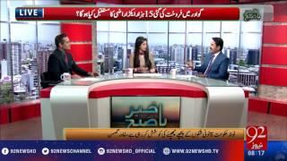 Bakhabar Subh - 18-01-2017 - 92NewsHD