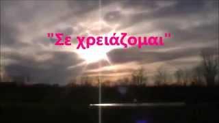 Σε χρειάζομαι ... ( Χρήστος Καραστάθης )..  video Lyrics