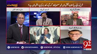 Zair E Behas  ( Efficiency of NAB ) - 30 March 2018 - 92NewsHDPlus