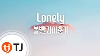 [TJ노래방 / 남자키] Lonely - 볼빨간사춘기 / TJ Karaoke