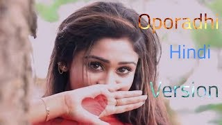 Oporadhi — Hindi Version  By Morjem Khan   New Song 2018   Official Video