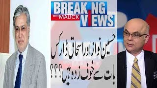Breaking Views with Malick| Nawaz Sharif sentenced to 10 years prison over corruption |6 July 2018 |