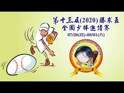 2020勝求盃全國少棒邀請賽 新北光華 vs 基市東光 - YouTube
