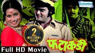 Fatakadi (एचडी) | लोकप्रिय मराठी फिल्म | अशोक सराफ | निलू फुले | रमेश देव | सुषमा शिरोमणि