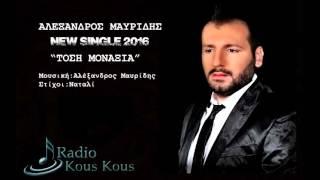 Αλέξανδρος Μαυρίδης - Τόση Μοναξιά 2016