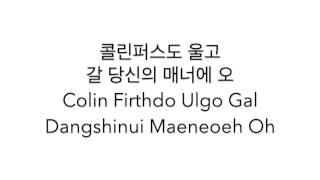 Um Oh Ah Yeh (음오아예) (Mamamoo) Lyric Video
