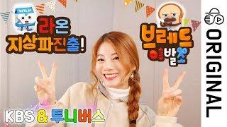 [ENTER Korean Terrestrial TV!] Bread Barbershop OP┃Vocal by Raon Lee