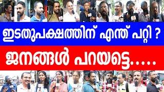 ഇടതുപക്ഷത്തിന് എന്ത് പറ്റി ?  ജനങ്ങൾ പറയെട്ടെ.... / BigBreaking Kerala