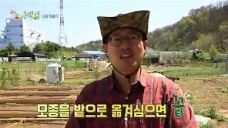 [新농사직설 6회] 서이장의 3분 농법 다시보기