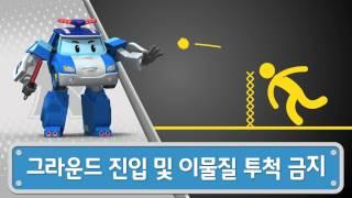 K-LEAGE Etiquette with Robocar Poli | Robocar Poli Special clips