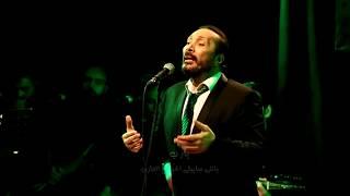 يارب - علي الحجار - حفل أغسطس 2018