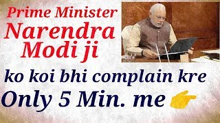 How to Complain PM|Prime Minister|Narendra Modi|Special Education