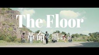 The Floor「革命を鳴らせ」Music Video