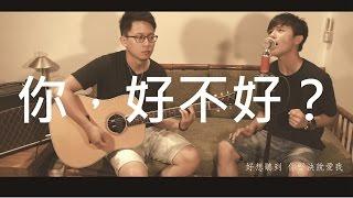 周興哲 - 你,好不好? / Cover by 林立傑 (Jerry Lin)