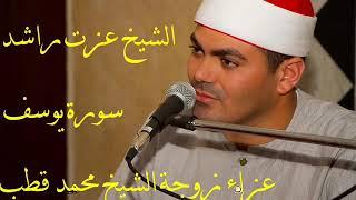 الشيخ عزت راشد سورة يوسف العصلوجى عزاء زوجة الشيخ محمد قطب