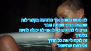 rihanna stay lyrics SubHeb - מתורגם