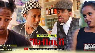 HDMONA - ግልብጥሽ ብ ኣሮን ፍስሃጽዮን (ዓሲር) Glbtsh by Aron Fshatsion - New Eritrean Comedy 2018