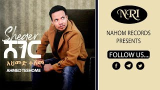Ahmed Teshome - Sheger - New Ethiopian Music 2019