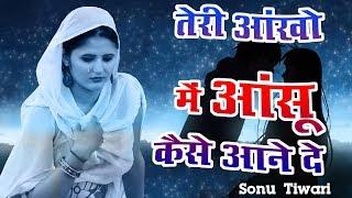 2017 का सबसे दर्द भरा गीत  - तेरी आँखों में आंसू कैसे आने दे   - Pyar Mohabbat - Hindi Sad Songs