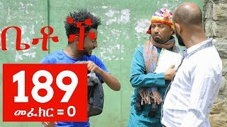 "Betoch Comedy Drama ""መፈክር = 0"" Part 189"