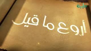برنامج أروع ما قيل   د. قسم الله عبد الغفار   دع الأيام تفعل ما تشاء