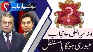 Ho Kya Raha Hai  PTI  formally nominated Imran Khan as PM   6 August 2018   92NewsHD