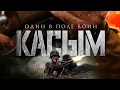 Russian movie with English subtitles Kasym