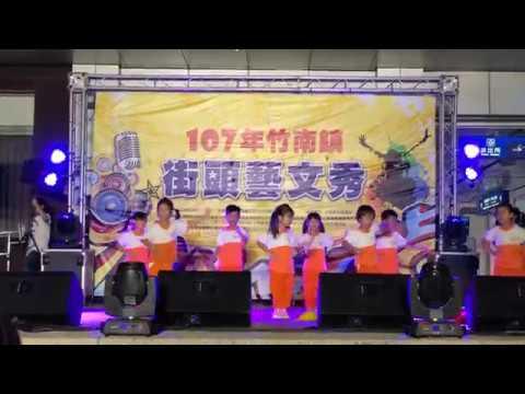 107年度竹南車站街頭藝文表演