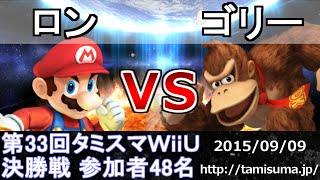 第33回タミスマ決勝 ロン(マリオ) vs ゴリー(ドンキーコング) スマブラWiiU SSB4 Smash for wii U