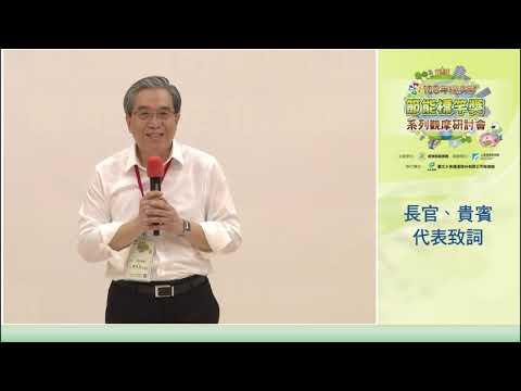【2019節能觀摩會】臺北捷運長官致詞