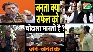 कितने प्रतिशत लोग राफेल डील को घोटाला मानते हैं ?    Bharat Tak