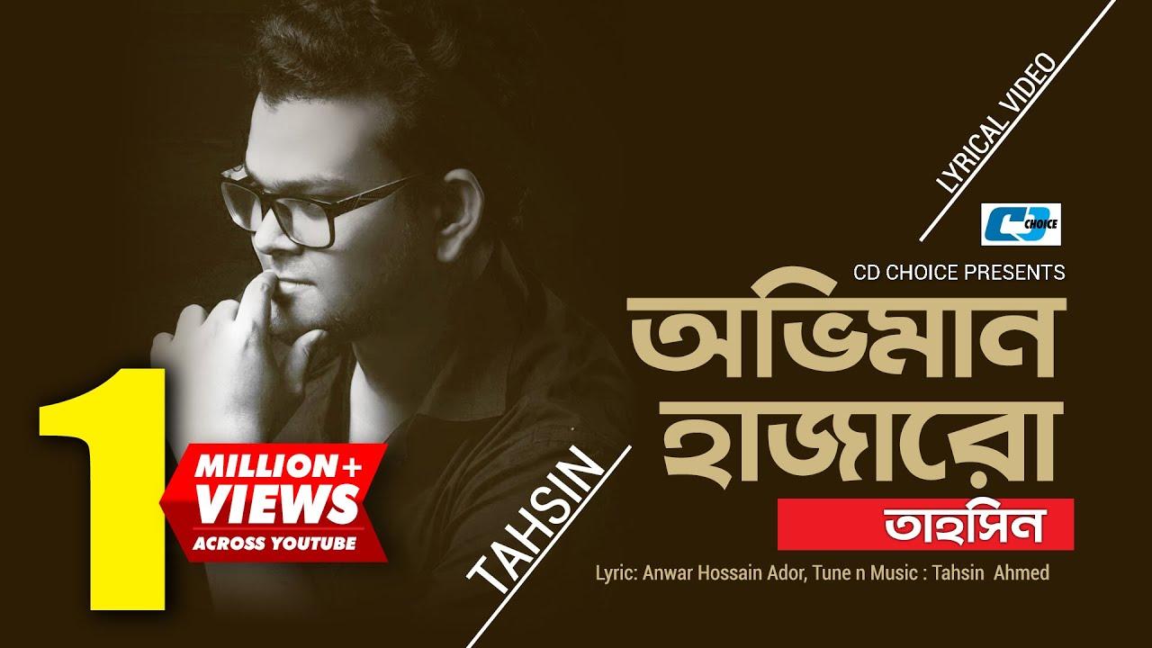 Oviman Hazaro By Tahsin Ahmed | Audio Jukebox | New Songs 2016
