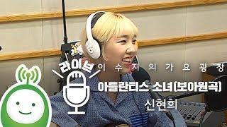 """신현희 """"아틀란티스 소녀(보아 원곡)"""" [이수지의 가요광장]"""