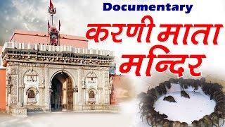 Karni Mata Mandir    Documentary    Rajasthan    Latest Devotional #Adhyatm Tv width=