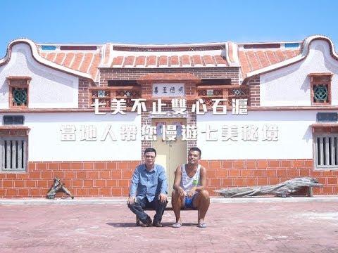 【澎湖七美】七美不止雙心石滬,當地人帶您遊5大七美秘境|去台灣 TripTaiwan - YouTube