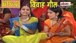 Maithili Songs 2016 | विवाह गीत | Maithili Hit Video Songs |