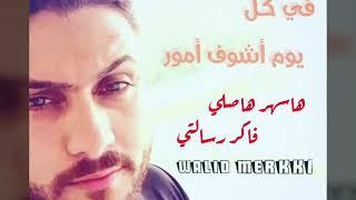 ترنيمة في كل يوم أشوف أمور  Walid Merkki