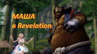 Маша и Медведь в Revelation  Dance Video