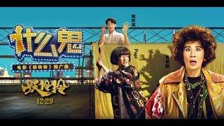 吴君如 + papi酱 feat.熊梓淇《什么鬼》MV (电影妖铃铃推广曲)