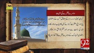 Tareekh Ky Oraq Sy: Dusre Ashray Ki Ahmiyat | 27 May 2018 | 92NewsHD
