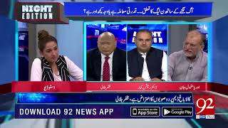 How KPK government got success in 2018 election | 9 Sep 2018 | 92NewsHD