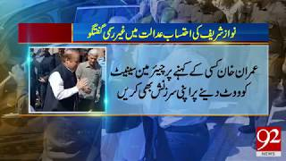 Former prime minister Nawaz Sharif criticized Imran Khan- 23 April 2018 - 92NewsHDPlus