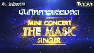 มินิคอนเสิร์ต THE MASK SINGER 13 เม.ย. 9 โมงเช้าเป็นต้นไป ช่องเวิร์คพอยท์